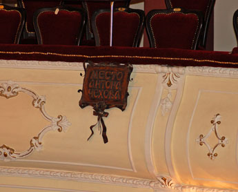 The memorial plate on the favorite seat of Anton Chekhov in the Taganrog Theater