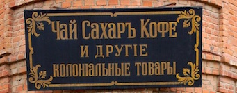 chekhov_shop_old_sign