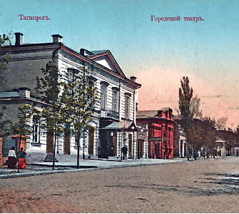 Taganrog City Theater (19th century postcard)