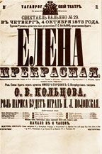 Elena the Beautiful bill of October 4, 1873