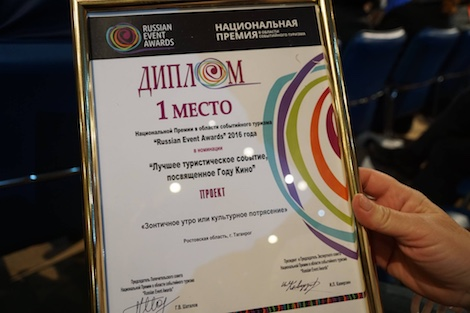 first_prize_certificate_russian_event_awards_2016