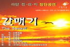 Poster for the Seagull by Chekhov, South Korea