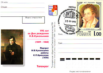 Nestor Kukolnik Anniversary Postcard issued and franked in Taganrog on his birthday. Both Kukolnik's and Pushkin's portraits by Karl Briullov