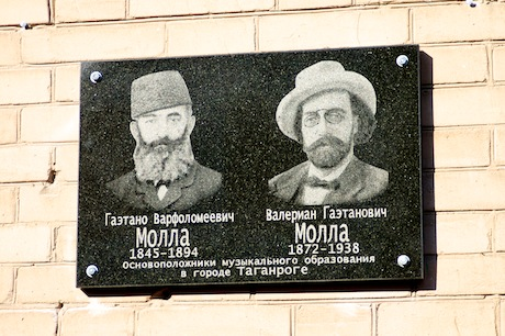 Memorial plate dedicated to Gaetano Molla and Valerian Molla, founders of music education in Taganrog