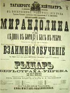 Taganrog Theater Bill, 1873