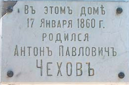 The memorial plaque on the birthplace of Anton Chekhov in Taganrog